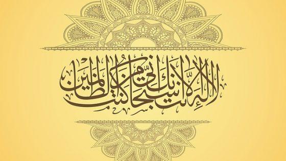 studia l'arabo e impara a scrivere