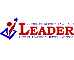 "School of Russian as a Foreign Language ""Leader"""