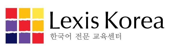 Lexis Korea (Busan Campus)